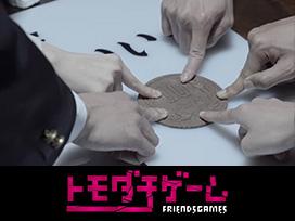 トモダチゲーム