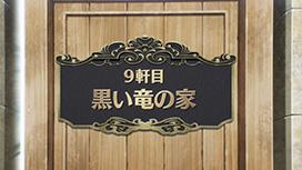 9軒目 黒い竜の家