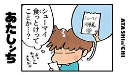 #1 ムービーコミック「留守の間に・・・」