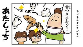 AERA#1 ムービーコミック「クリスマスディナー」