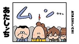 #3 ムービーコミック「初詣」
