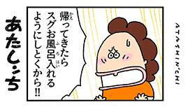 AERA#4 ムービーコミック「苦手」