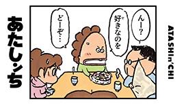 #5 ムービーコミック「頂きもの」