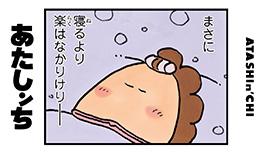 #6 ムービーコミック「寝るより楽はなかりけり」