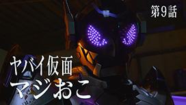 第9話 ヤバイ仮面 マジおこ