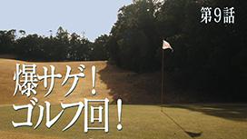 #9 爆サゲ!ゴルフ回
