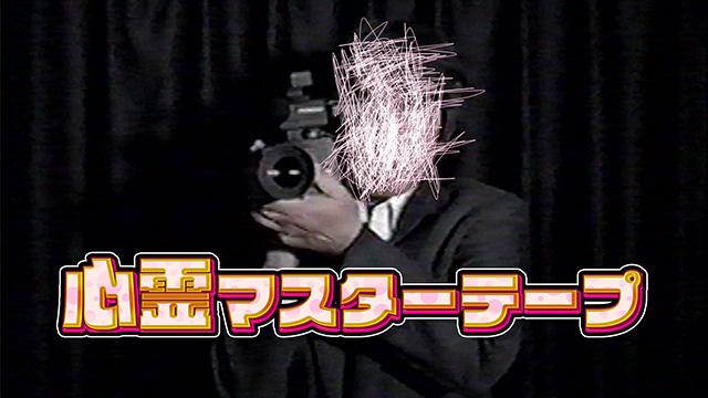 心霊マスターテープ