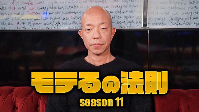 モテるの法則 Season11