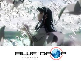 BLUE DROP ~天使達の戯曲~