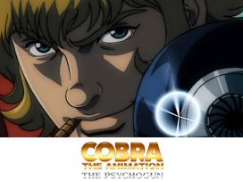 COBRA THE ANIMATION ザ・サイコガン