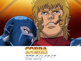 COBRA THE ANIMATION タイム・ドライブ