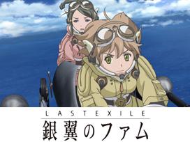 LASTEXILE-銀翼のファム-