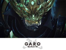 牙狼<GARO>〜闇を照らす者〜