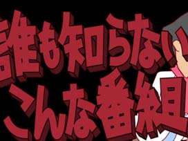 Episode 09 JOYnt!がやってきた!?後編