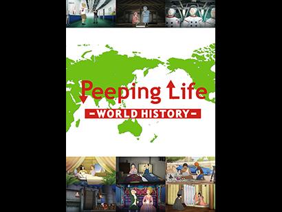 Peeping Life (ピーピング・ライフ) -WORLD HISTORY-