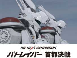 THE NEXT GENERATION パトレイバー 首都決戦
