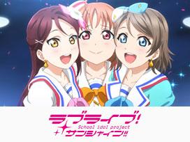 ラブライブ!サンシャイン!!TVアニメ2期