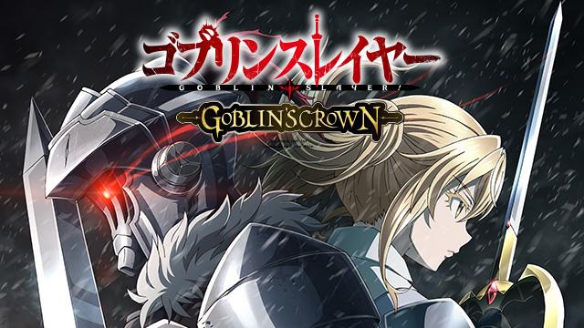 ゴブリンスレイヤー GOBLIN'S CROWN