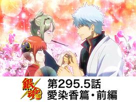 銀魂 第295.5話 愛染香篇・前編