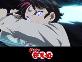 『半妖の夜叉姫』弐の章