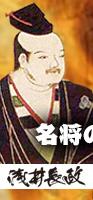 戦国武将シリーズ 第三弾 謀反なり!浅井長政