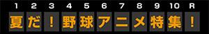 野球アニメ特集