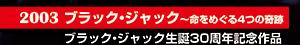 ブラック・ジャック(Flashアニメ)