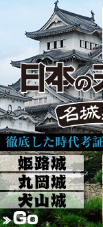日本の天守閣 名城探訪