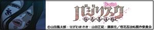 バジリスク 〜桜花忍法帖〜