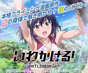 いわかける!- Sport Climbing Girls -