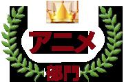 アニメ部門