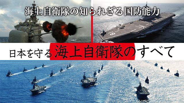 日本を守る海上自衛隊のすべて