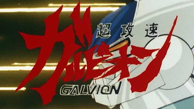 超攻速ガルビオン 全22話