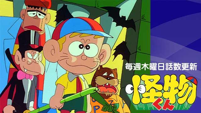 【7/11更新!】<br />怪物くん 第91話~第104話