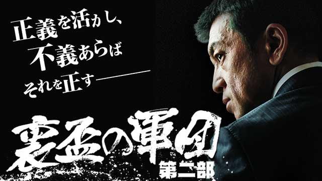 【8/8新規作品追加!】<br>裏盃の軍団 第二部