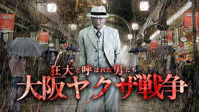 【8/15新規作品追加!】<br>狂犬と呼ばれた男たち 大阪ヤクザ戦争