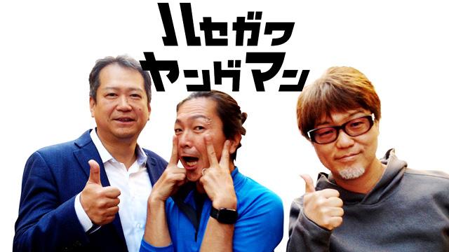 【11/7新作追加!】<br />ハセガワヤングマン  #14