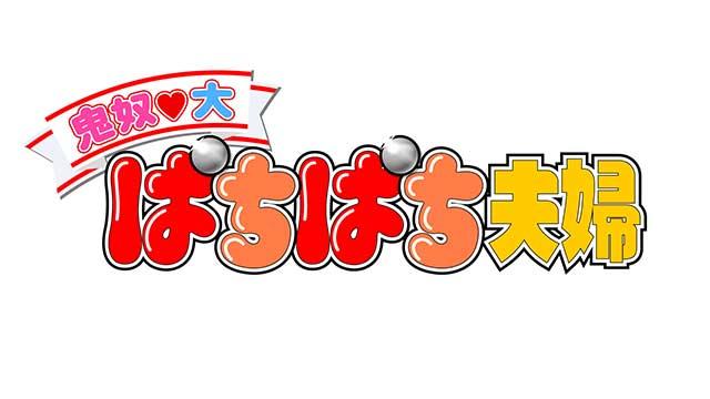 【9/12更新!】<br />鬼奴&大 ぱちぱち夫婦  シーズン2 #34