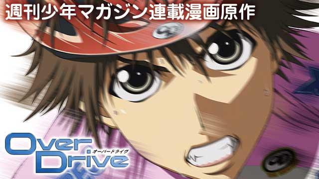 【9/19更新!】<br>OverDrive 最終話更新(25~26話)
