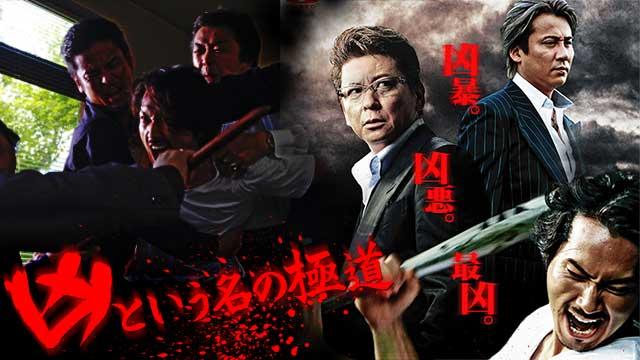 【9/19新規作品追加!】<br>凶という名の極道