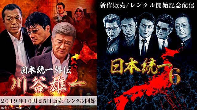 【9/19新規作品追加!】<br>日本統一6、日本統一7