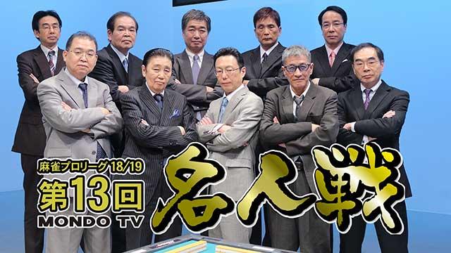 【10/17更新!】<br>第13回名人戦  決勝 第1戦