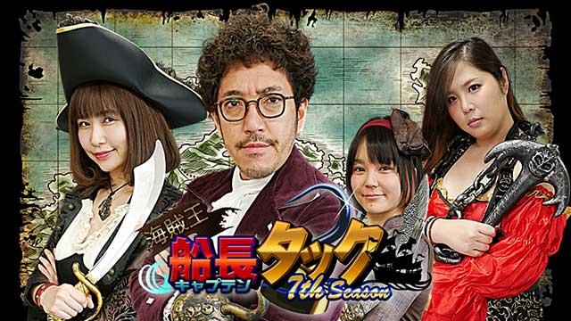 【9/19更新!】<br />海賊王船長タック season.7 #10