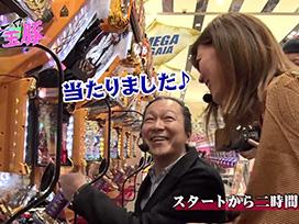 【11/7更新!】<br>マネーの玉豚 ~100万円争奪パチバトル~ #6