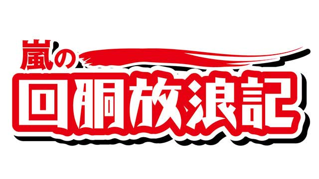 【10/17更新!】<br />嵐の回胴放浪記  #64