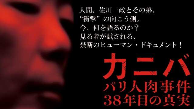 【10/17新規作品追加!】<br>カニバ/パリ人肉事件38年目の真実