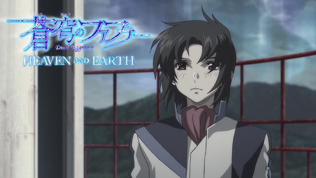 【10/21新規追加!】<br>蒼穹のファフナー HEAVEN AND EARTH