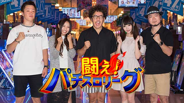 【10/31更新!】<br>闘え!パチスロリーグ #24