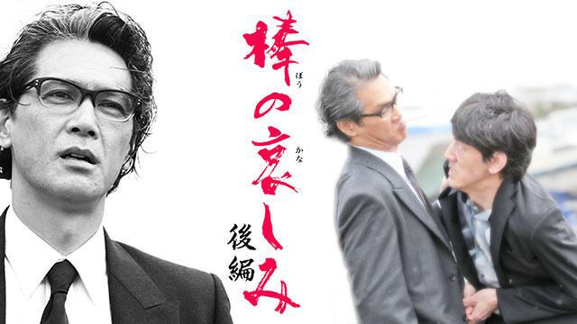 【12/5新規作品追加!】<br>棒の哀しみ 後編