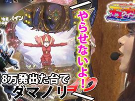【12/12更新!】<br />満天アゲ×2クインテット  #18